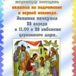 Приглашаем всех родителей, у кого есть дети от 6,5 лет, привести их на занятия по подготовке к первой исповеди в храме Святого равноапостольного князя Владимира в г. Гродно