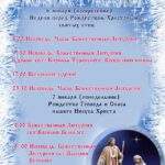 Расписание богослужений на 6-7 января