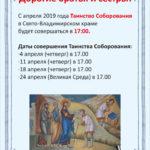 Даты совершения Таинства Соборования в апреле 2019 года